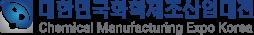 대한민국화학제조산업대전 로고